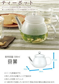 【5%OFF】iwaki(イワキ) ティーポット 0.5L 耐熱ガラス ポット イワキガラス