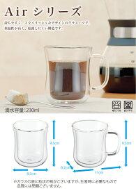 iwaki(イワキ) エアマグ(把手付き) 耐熱ガラス イワキガラス 2重構造