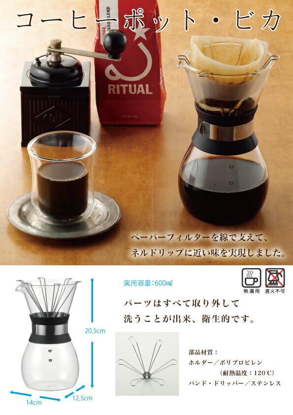 【メーカー公式】【アウトレットにつきお買い得33%OFF!】iwaki(イワキ) コーヒーポット・ビカ
