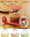 【メーカー公式】iwaki【半額!アウトレット返品不可】簡単電子レンジ調理・アレンチンシロップメーカー(選べる3色)10種類のレシピ付き