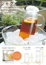【20%OFF】iwaki(イワキ) ジャグ 1000 ホワイト 耐熱ガラス イワキガラス 冷水筒 麦茶入れ