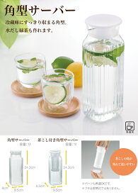 【20%OFF】iwaki イワキ 角型サーバー ホワイト 1リットル 耐熱ガラス 熱々麦茶もOK