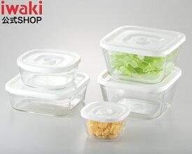 【送料無料】【20%OFF】【NEW】簡単密閉! iwaki(イワキ) 密閉パック&レンジ  角型 5点 セット 耐熱ガラス ガラス 保存 おしゃれ 常備菜 つくおき 作り置き もちより 白 ホワイト 入れ子