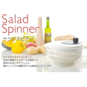 iwaki イワキ サラダスピナー 耐熱ガラス 簡単 便利 おしゃれ 蒸し器 調理器具 お皿