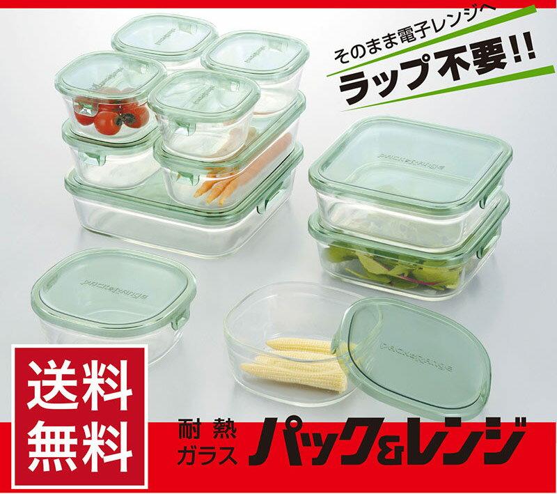 【メーカー公式!】お買い得!作り置きにぴったり iwaki(イワキ) パック&レンジ デラックスセット(グリーン)耐熱ガラス ガラス 保存 おしゃれ 常備菜 作り置き
