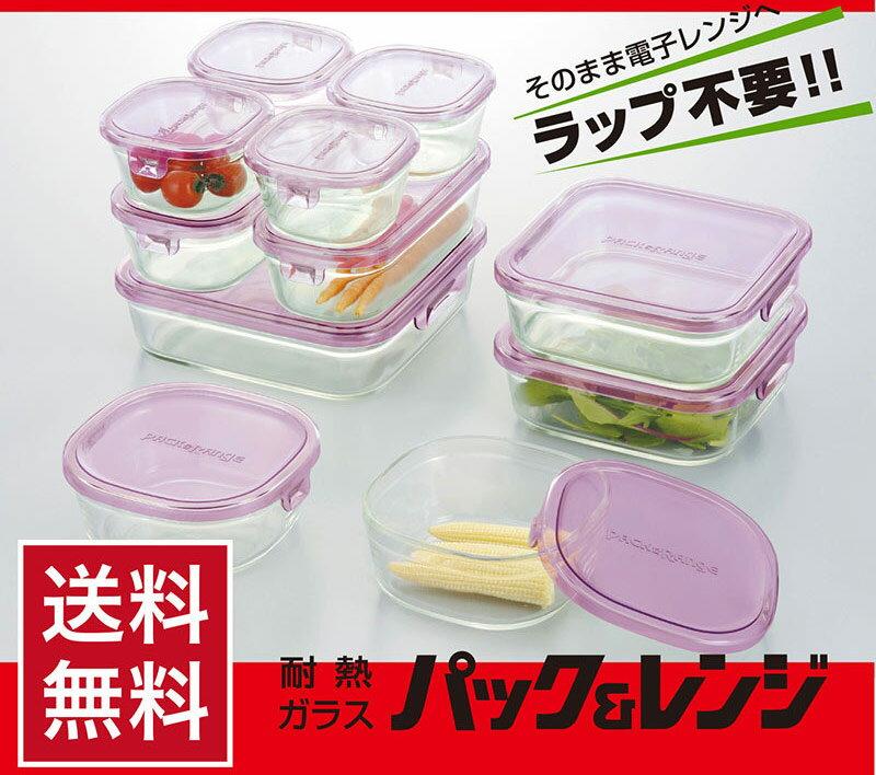 【メーカー公式】作り置きにぴったり iwaki(イワキ)パック&レンジデラックス11点セット(ピンク)※単品の組み合わせのためギフト箱には入っておりません。