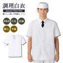 調理服 調理白衣 飲食店 白衣 メンズ 男性用 半袖 フードサービス FOODSERVICE サンペックスイスト FA-322