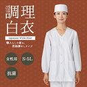 調理白衣 レディース 衿なし長袖 女性用 FA-330 飲食店 調理服 フードサービス FOODSERVICE サンペックスイスト FA-330