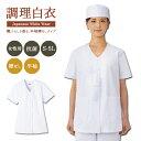 調理白衣 レディース 衿なし半袖 女性用 飲食店 調理服 88332