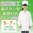 給食白衣 前ボタンA型 抗菌シリーズ 学校給食 エプロン 給食着 白衣 給食エプロン 学校 前ボタン 給食 抗菌 給食衣 長袖 タイプ 白 小学生 子供 こども...