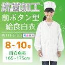 給食白衣 前ボタンA型 抗菌シリーズ 学校給食 エプロン 給食着 白衣 給食エプロン 学校 前ボタン 給食 抗菌 給食衣 長…