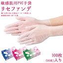\5%OFFクーポン配布中★10/30限定/ 手袋 使い捨て 透明 介護用手袋 メディカル用手袋 敏感肌用 PVC リセファンデ …