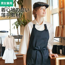 七分袖 コックシャツ カジュアル おしゃれ 男女兼用 住商モンブラン 6-691