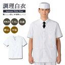 調理服 調理白衣 飲食店 白衣 メンズ 男性用 半袖 S〜5L ホワイト メンズ 飲食店 割烹 和食 レストラン 厨房 調理衣 …