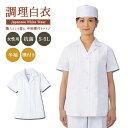 調理服 調理白衣 飲食店 白衣 レディース 女性用 半袖 88337