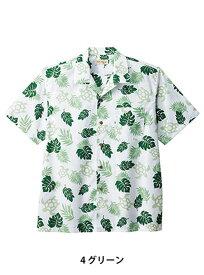 アロハシャツ ウミガメ ボンマックス FB4547U グリーン ブルー 男女兼用 飲食 ホテル