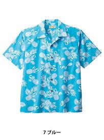 アロハシャツ パイナップル ボンマックス FB4546U 男女兼用 イエロー ブルー ピンク 飲食 ホテル