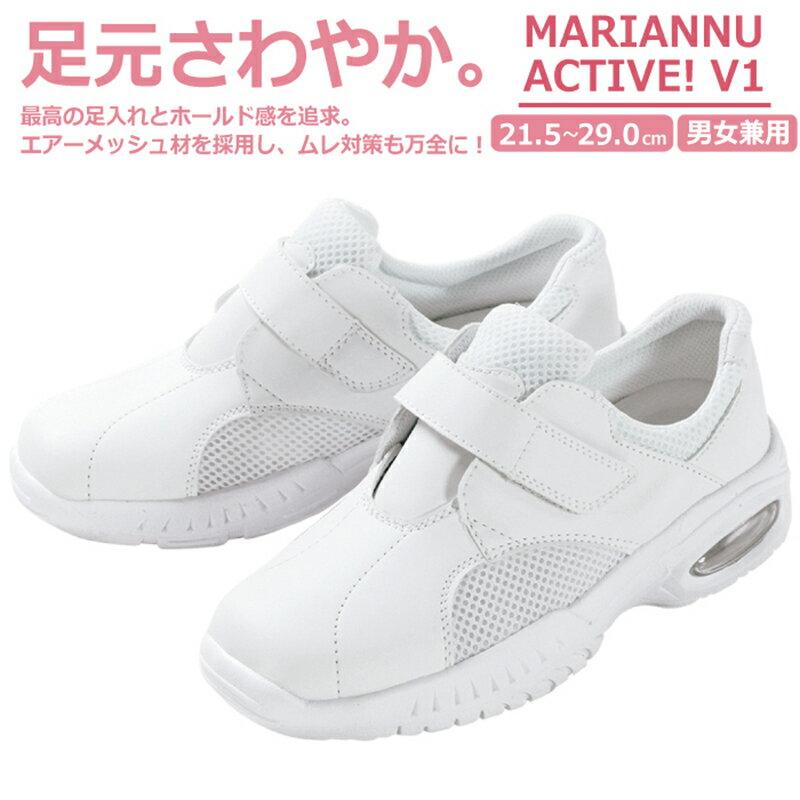 ナースシューズ V1 バリュ1 マジックテープ レディース メンズ マリアンヌ 疲れにくい スニーカー 白 軽い 楽 医療用 ホワイト 通気性 ナース 立ち仕事 疲れない 靴 シューズ 外反母趾 看護師
