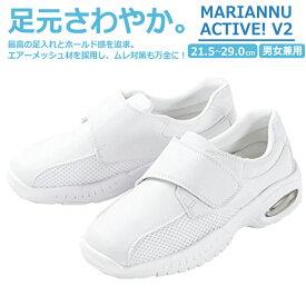 ナースシューズ 白 ACTIVE V2 バリュ2 マジックテープ メンズ スニーカー マリアンヌ ホワイト 疲れない おすすめ 疲れにくい 軽い 楽 医療用 シューズ 立ち仕事 疲れない 靴 看護師 外反母趾 レディース