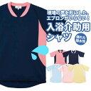 【介護】 入浴介助用シャツ 半袖 男女兼用 メンズ レディース 風呂 ピンク クリーム サックス ネイビー SS-3L 介護ユ…