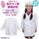 【送料無料】 給食白衣 前ボタンA型 オリジナル 601 給食衣 学校給食 エプロン 給食 白衣 学校 前ボタン 給食エプロン…