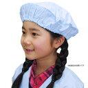 給食帽子 カラー 抗菌シリーズ 2枚組 給食 帽子 2枚セット 学校給食 エプロン 白衣 給食帽子 給食衣 子供用 こども用 …