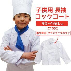 子供用長袖コックコート コスプレ コックコート 長袖 児童用 白衣 C1052 プレゼント