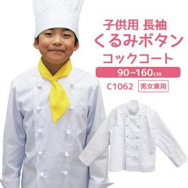 子供用長袖コックコート くるみボタン コックコート 長袖 児童用 白衣 白 シロ C1062 プレゼント