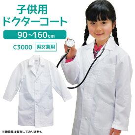 キッズ 子供用ドクターコート 子供 医者 診察衣 児童用 白衣 実験衣 実験着 博士 ポケット付き 長袖 白 ホワイト C3000 プレゼント