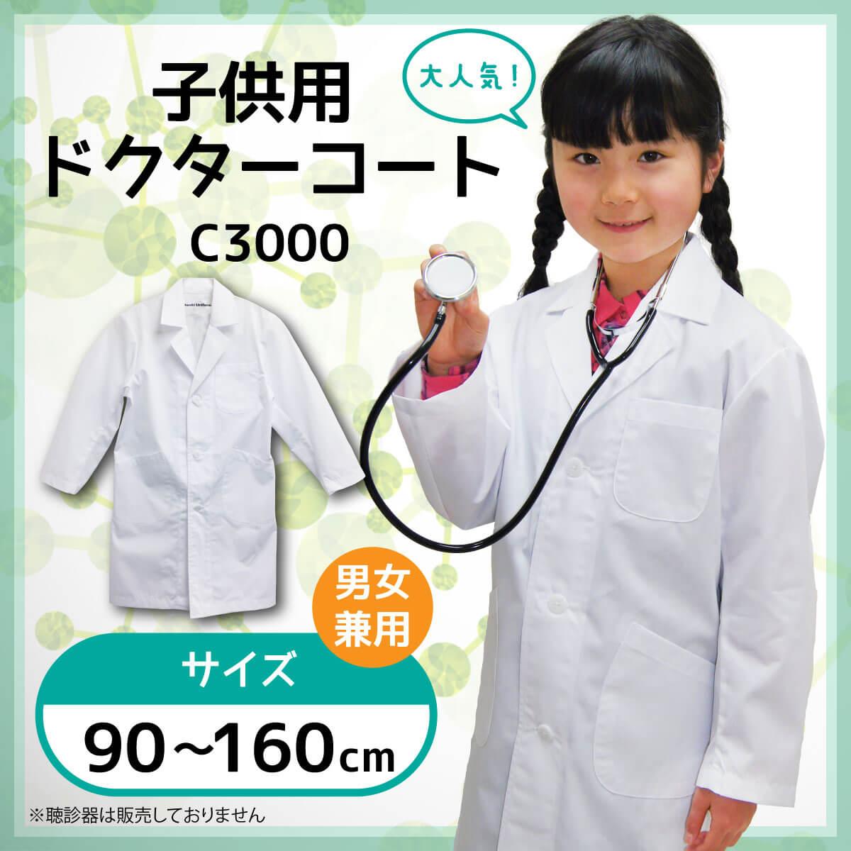 キッズ 子供用ドクターコート 子供 医者 診察衣 児童用 白衣 実験衣 実験着 博士 ポケット付き 長袖 白 ホワイト C3000