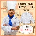 子供用長袖コックコート コスプレ コックコート 長袖 児童用 白衣 C1052