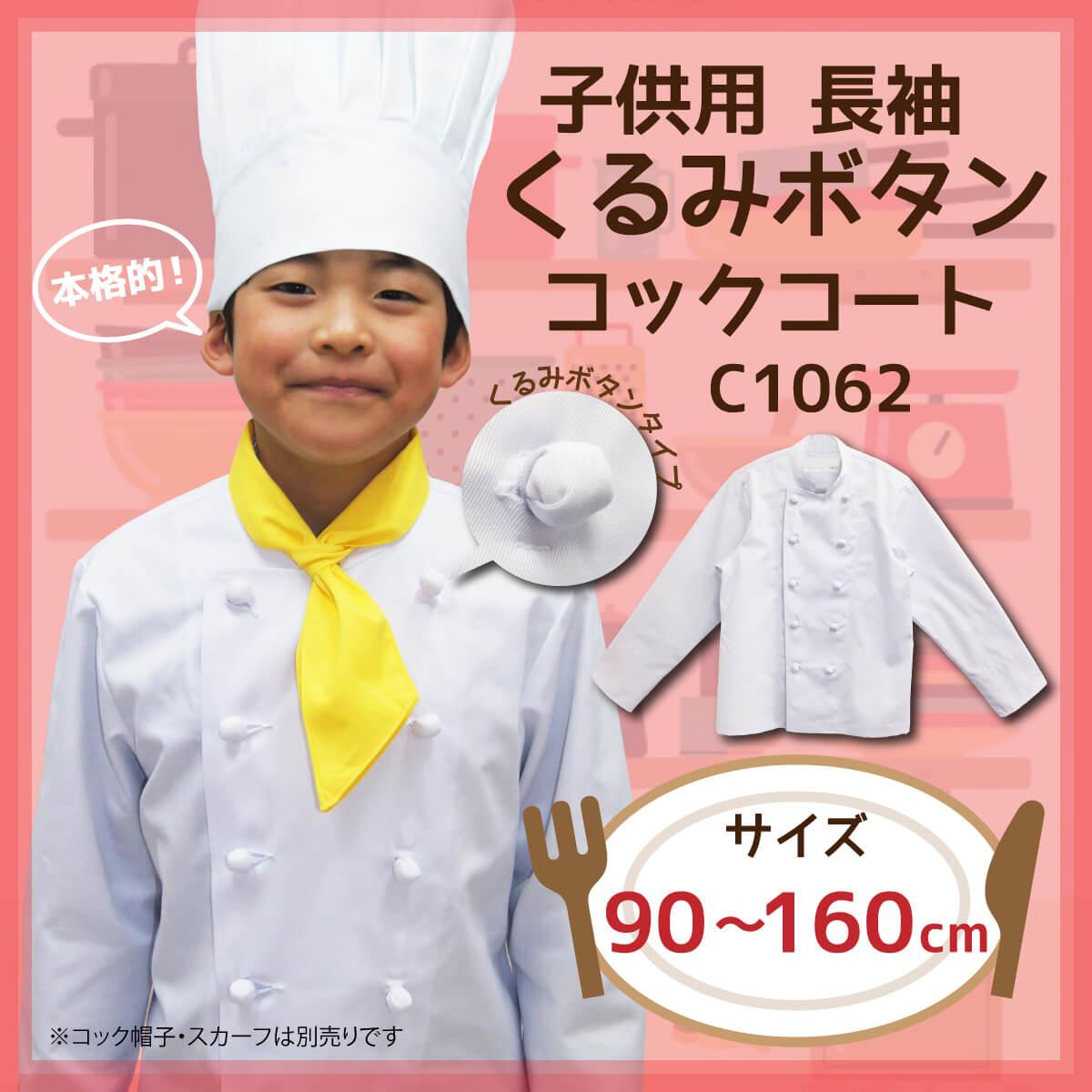 子供用長袖コックコート くるみボタン コックコート 長袖 児童用 白衣 白 シロ C1062