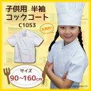 子供用半袖コックコート コックコート 半袖 児童用 白衣 白 シロ C1053