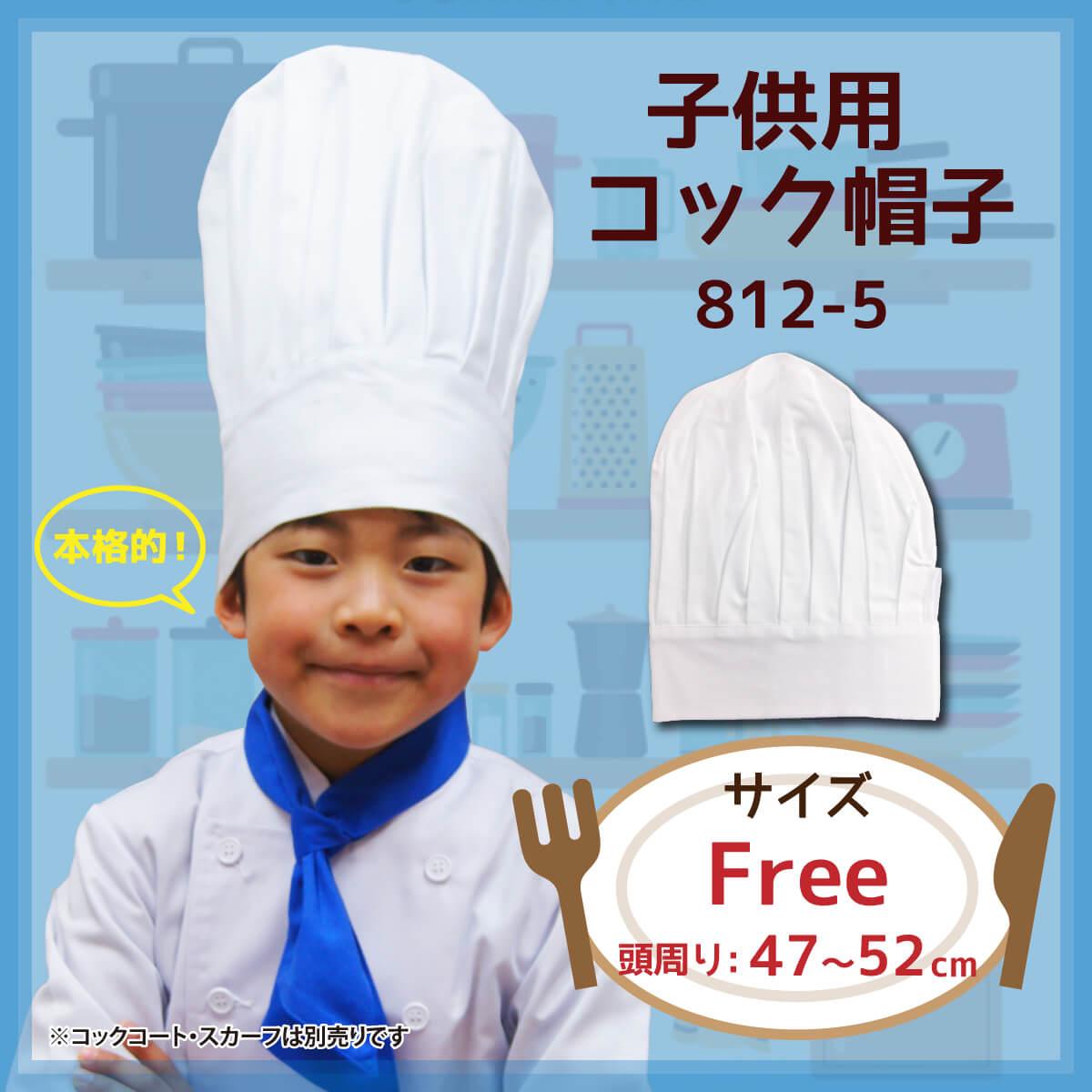 【クリスマス プレゼント 子供 男の子 女の子】 子供用コック帽子 帽子 コック クッキング 児童用 白衣 812-5