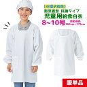 【5%OFFクーポン配布中★10/20限定】給食白衣 割烹着型 抗菌シリーズ 給食エプロン かっぽう着 白 学校給食 エプロン…