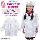給食白衣 前ボタンA型 オリジナル 601 給食衣 学校給食 エプロン 給食 白衣 学校 前ボタン 給食エプロン 給食着 白 長…