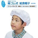 【ネコポス可】給食帽子 オリジナル 603-0 F フリーサイズ 白 ホワイト 学校給食 給食 子供用 こども用 小学校 小学生…