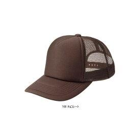 メッシュキャップ イベント 安い カラー 帽子 トムス 00700-EVM トムス Printstar ホワイト ブラック ピンク レッド グリーン ブラウン オレンジ イエロー ワイン サックス ターコイズ