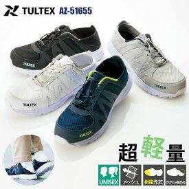 安全靴 スニーカー セーフティシューズ アイトス AITOZ AZ-51655 男女兼用 ユニセックス メンズ レディース タルテックス TULTEX 軽量 樹脂先芯 メッシュ 通気性 3E おしゃれ かっこいい 作業靴