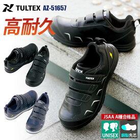 安全靴 マジックテープ スニーカー セーフティシューズ アイトス AITOZ AZ-51657 男女兼用 ユニセックス メンズ レディース 鉄芯 JIS 静電 4E おしゃれ かっこいい 作業靴