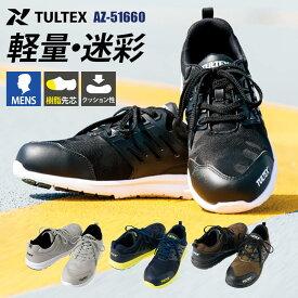 安全靴 スニーカー セーフティシューズ アイトス AITOZ AZ-51660 メンズ 樹脂先芯 軽量 3E おしゃれ かっこいい 作業靴