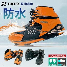 安全靴 防水 ハイカット ミドルカット スニーカー セーフティシューズ アイトス AITOZ AZ-56380 男女兼用 ユニセックス メンズ レディース タルテックス TULTEX ディアプレックス DiAPLEX 鉄芯 すべりにく