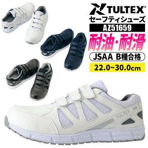 タルテックス 安全靴 セーフティシューズ レディース メンズ 男女兼用 おしゃれ かっこいい マジックテープ スニーカー 作業靴 アイトス AZ-51659 JSAA B種合格 滑りにくい 軽い 軽量 先芯入り