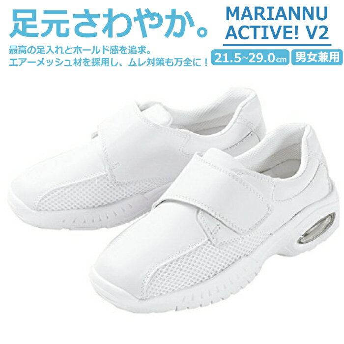 ナースシューズ 白 ACTIVE V2 バリュ2 マジックテープ メンズ スニーカー マリアンヌ ホワイト 疲れにくい 軽い 楽 医療用 シューズ 立ち仕事 疲れない 靴 看護師 外反母趾 レディース