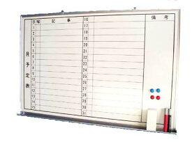 国産JFEホワイトボード壁掛け用 月予定表(横書き) W900×H600【法人は送料無料】 曜日マグネットシートセット・マーカーセット付(TS-23WMY)【個人宛は別途手数料、 一部離島・沖縄は別途送料かかります】