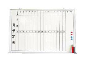 国産JFEホワイトボード壁掛け用 月予定表(縦書き) W900×H600【法人は送料無料】 曜日マグネットシートセット・マ-カーセット付(TS-23WM)【個人宛は別途手数料、 一部離島・沖縄は別途送料かかります】