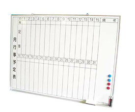 国産JFEホワイトボード壁掛け用 月予定表(縦書き用) W1200×H900【法人は送料無料】マーカーセット付 (TS-34WM)【個人宛は別途手数料、 一部離島・沖縄は別途送料かかります】