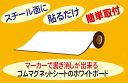 送料無料】(一部離島・沖縄は別途送料かかります)ホワイトボード になる マグネットシート (1ロール1本)1020×10000(10M)【