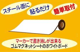 送料無料】(一部離島・沖縄は別途送料かかります)ホワイトボード になる マグネットシート (切り売り商品)1020×2000