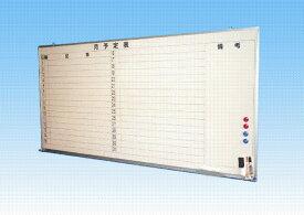 国産JFEホワイトボード壁掛け用 (月予定表 ) W1800×H900 【送料無料】マーカーセット付 (TS-36WMY)【 一部離島・沖縄は別途送料かかります】